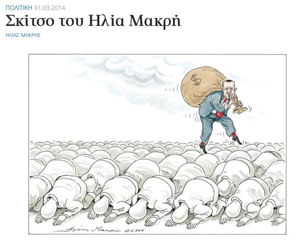 Yunan Karikatürü